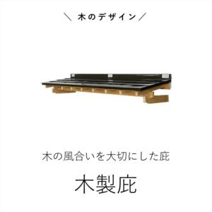 m_mokuhisashi