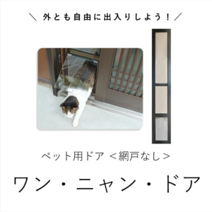 m_wannyandoor_amidonashi
