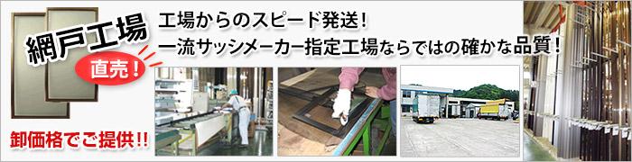 網戸工場直売 卸価格でご提供!!工場からのスピード発送!一流サッシメーカー指定工場ならではの確かな品質!