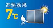 遮熱効果 -7℃
